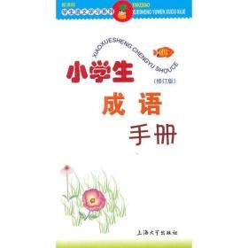 小学生成语手册(修订版)