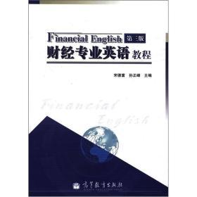 财经专业英语教程  宋德富 第三版 9787040289596 高等教育出版社