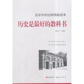 历史是最好的教科书--党章中的治国理政故事