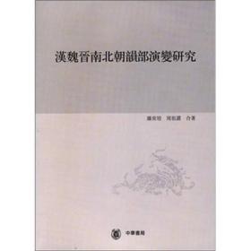 汉魏晋南北朝韵部演变研究(第一分册)