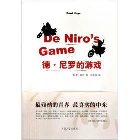 德.尼罗的游戏
