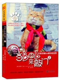 当Bob来敲门2:伦敦街猫Bob 眼中的世界