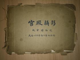 宫殿摄影 北平故宫博物院 民国二十七年双十节纪念刊 仅印1000册