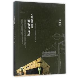 江西卷-中国传统建筑解析与传承