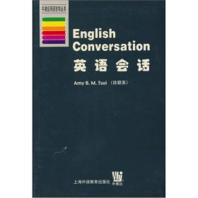牛津应用语言学丛书:英语会话