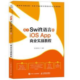 基于Swift语言的iOS App 商业实战教程
