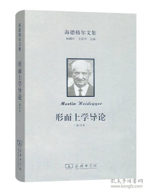 新书--海德格尔文集·新译本:形而上学导论