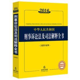 2016中华人民共和国刑事诉讼法及司法解释全书(含指导案例)