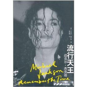 流行天王:迈克尔·杰克逊
