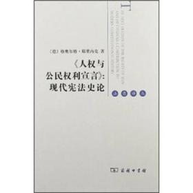 《人权与公民权利宣言》:现代宪法史论
