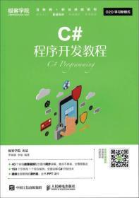 C#程序开发教程