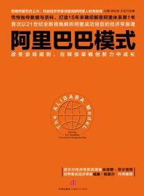 阿里巴巴模式 专著 The alibaba model 刘鹰,项松林,方若乃著 eng a li ba ba mo shi
