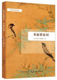 中国文化经典导读:名家讲宋词