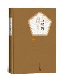 名著名译丛书:十字军骑士