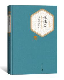 名著名译丛书:死魂灵(精装)