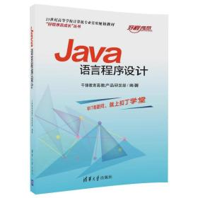 Java语言程序设计(21世纪高等学校计算机专业实用规划教材)