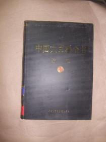 中国大百科全书(全74卷)--纺织卷