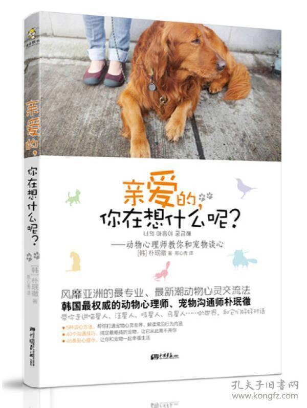 亲爱的你在想什么呢:动物心理师教你和宠物谈心