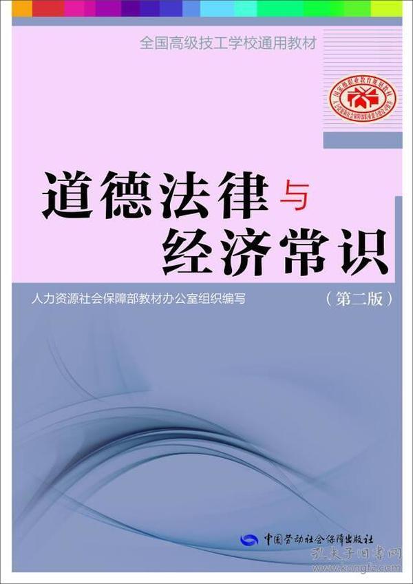 道德法律与经济常识(第二版)