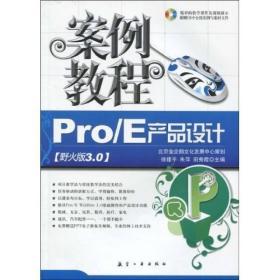 Pro/E产品设计案例教程(野火版3.0)