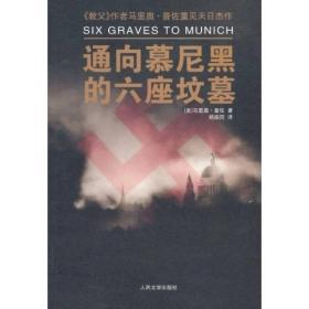 通向慕尼黑的六座坟墓
