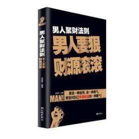 男人聚财法则(超级畅销书《男人不狠地位不稳》兄弟书系!告诉你男人如何发家的聚财秘密!)
