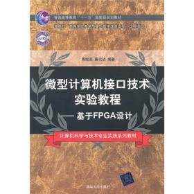 正版】微型计算机接口技术实验教程:基于FPGA设计