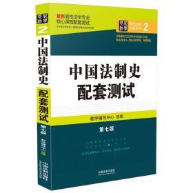 二手中国法制史配套测试(第七版) 数学辅导中心 中国法制出版社