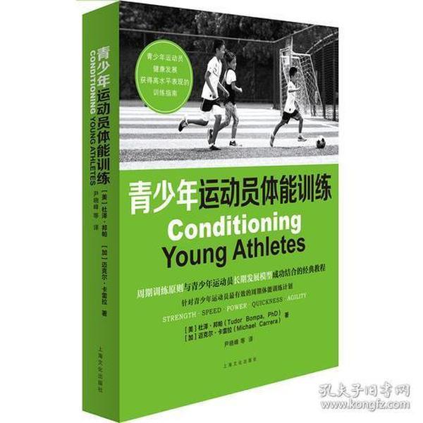 青少年运动员体能训练(平)