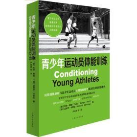 青少年运动员体能训练