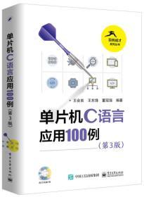 单片机C语言应用100例(第3版)(无光盘)