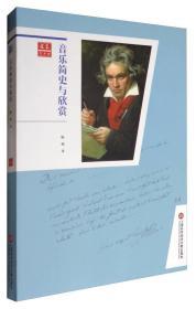 合众艺术馆 音乐简史与欣赏 陈艳 上海科学技术文献出版社 9787543972704