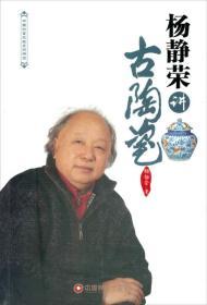 杨静荣讲古陶瓷杨静荣