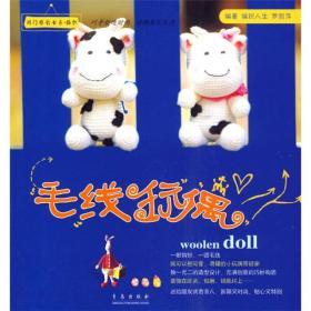 闺门雅韵·编织:毛线玩偶