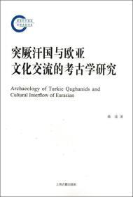 突厥汗国与欧亚文化交流的考古学研究