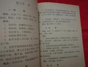 面食技术(吉林省财贸学校内部教材)1973年一版一印  D4