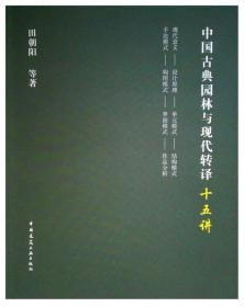 中国古典园林与现代转译十五讲