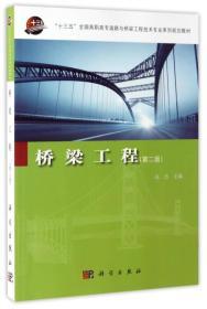 """桥梁工程(第2版)/""""十三五""""全国高职高专道路与桥梁工程技术专业系列规划教材"""