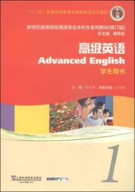高级英语(1)学生用书(修订版)/新世纪高等院校英语专业本科生系列教材