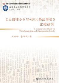《天盛津令》与《庆元条法事类》比较研究