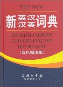 (精)新英汉汉英词典(双色缩印版)