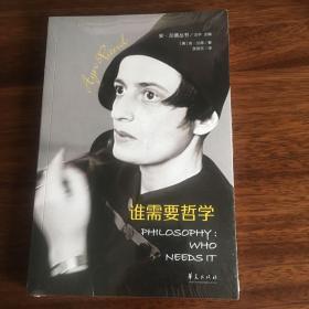 安·兰德丛书:谁需要哲学