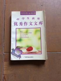 中学生获奖优秀作文文库1