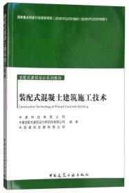装配式混凝土建筑施工技术(本科教材)