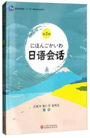 """日语会话(第2版)/普通高等教育""""十一五""""国家级规划教材"""
