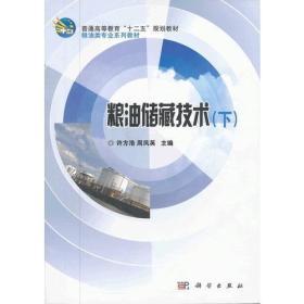 【二手包邮】粮油储藏技术(上下册) 许方浩 无出版社信息