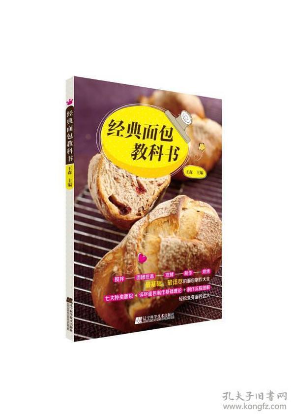 经典面包教科书