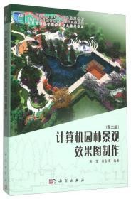 计算机园林景观效果图制作(第2版)