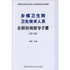 乡镇卫生院卫生技术人员在职培训指导手册第二版 席彪  中国协