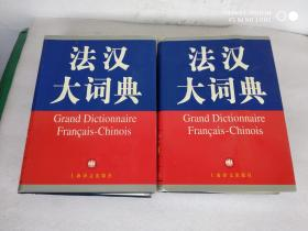 法汉大词典(上下册)(注:上册书衣有水渍,品如图,挑剔者勿下单)